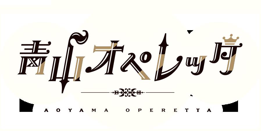 青山オペレッタ