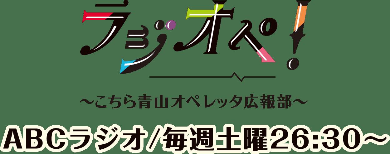 ラジオペ!〜こちら青山オペレッタ広報部〜。ABCラジオ/毎週土曜26:30〜