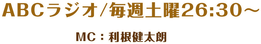 ラジオペ!〜こちら青山オペレッタ広報部〜