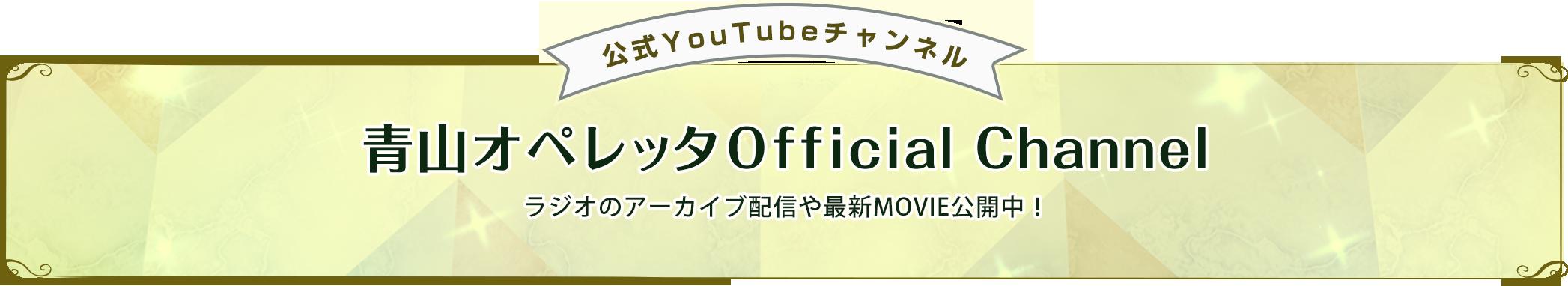 [公式YouTubeチャンネル]青山オペレッタOfficial Channel