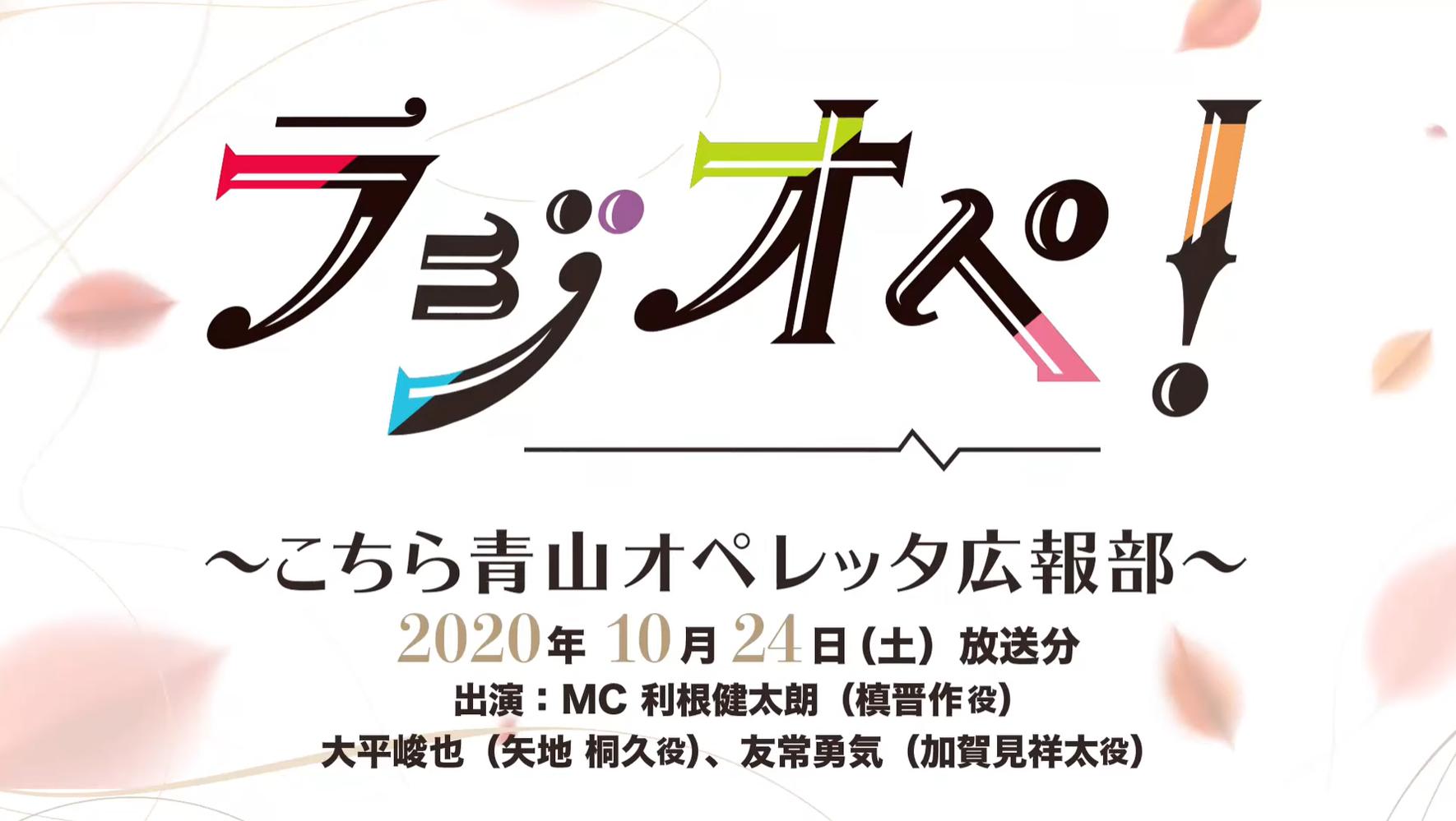 10月24日(土)放送分「ラジオペ!」出演:利根健太朗、大平峻也、友常勇気