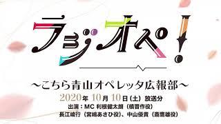 10月10日(土)放送分「ラジオペ!」出演:利根健太朗、長江崚行、中山優貴