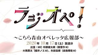 10月17日(土)放送分「ラジオペ!」出演:利根健太朗、大隅勇太、矢部昌暉