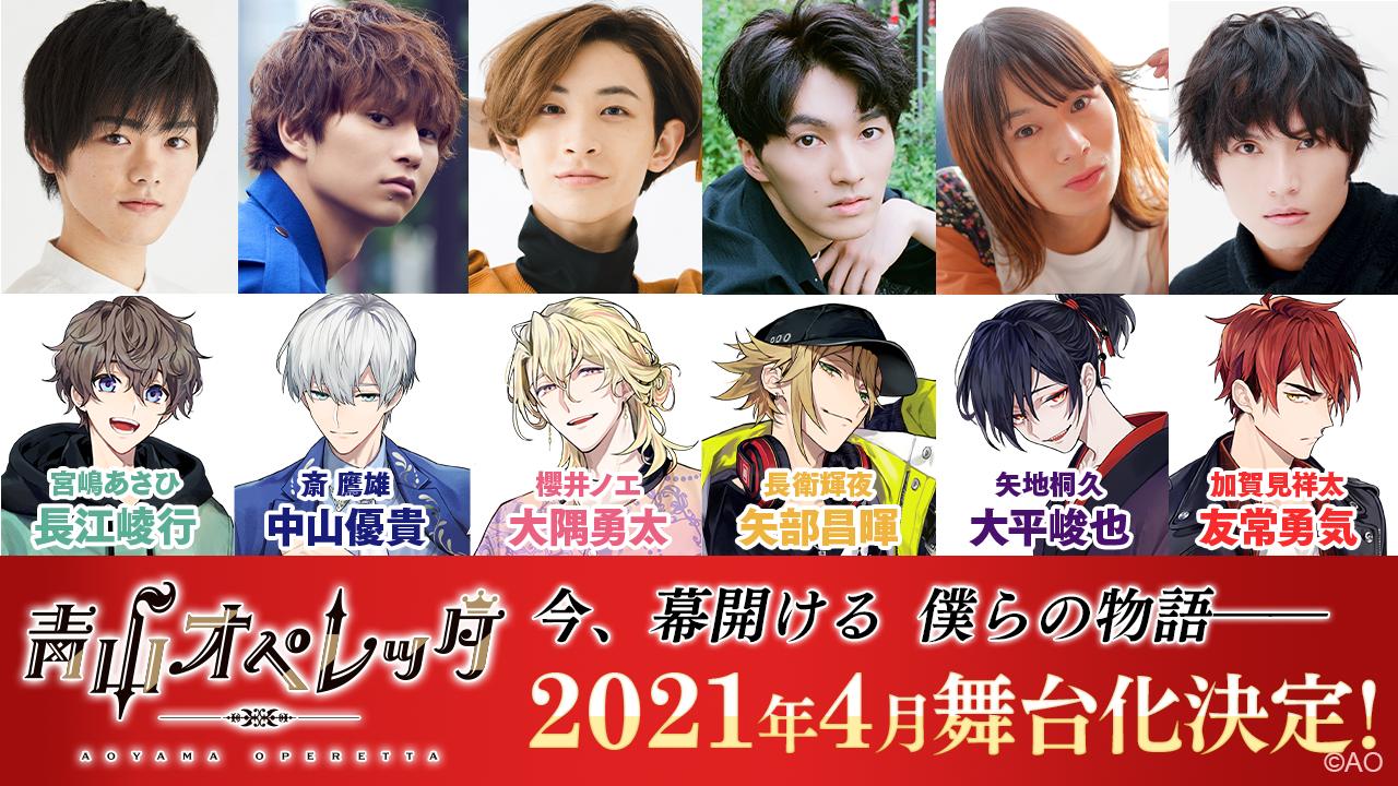 2021年4月『青山オペレッタ THE STAGE』公演決定!