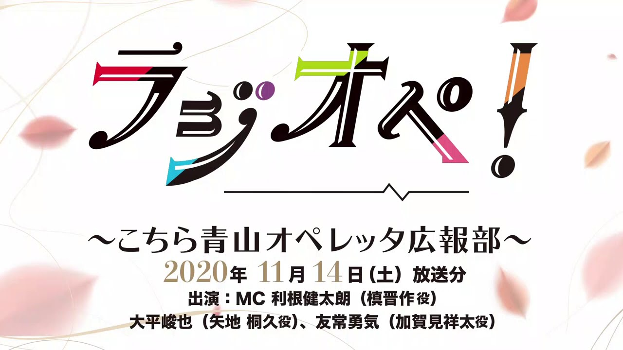 11月14日(土)放送分「ラジオペ!」出演:利根健太朗、大平峻也、友常勇気