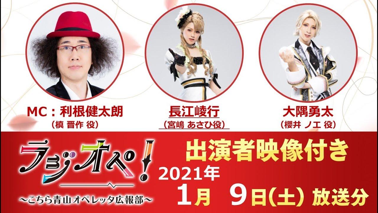 2021年1月9日(土)放送分「ラジオペ!」出演:利根健太朗、長江崚行、大隅勇太
