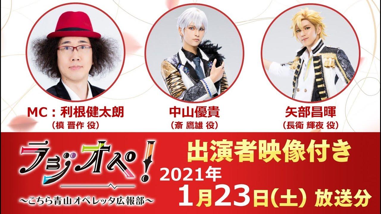 2021年1月23日(土)放送分「ラジオペ!」出演:利根健太朗、中山優貴、矢部昌暉