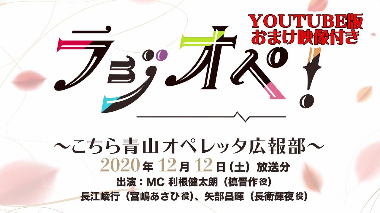 12月12日(土)放送分「ラジオペ!」出演:利根健太朗、長江崚行、矢部昌暉