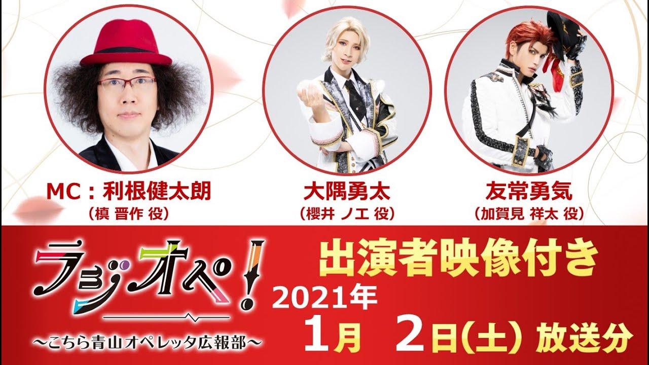 2021年1月2日(土)放送分「ラジオペ!」出演:利根健太朗、大隅勇太、友常勇気