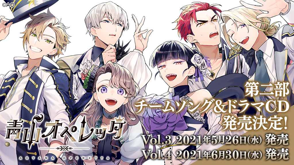 チームソング&ドラマCD Vol.3/Vol.4 発売決定&予約受付開始!