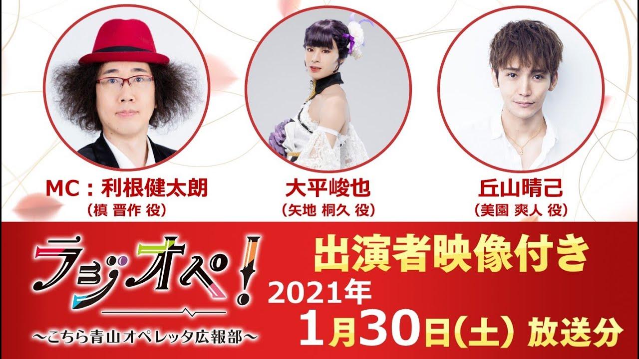 2021年1月30日(土)放送分「ラジオペ!」出演:利根健太朗、大平峻也、丘山晴己