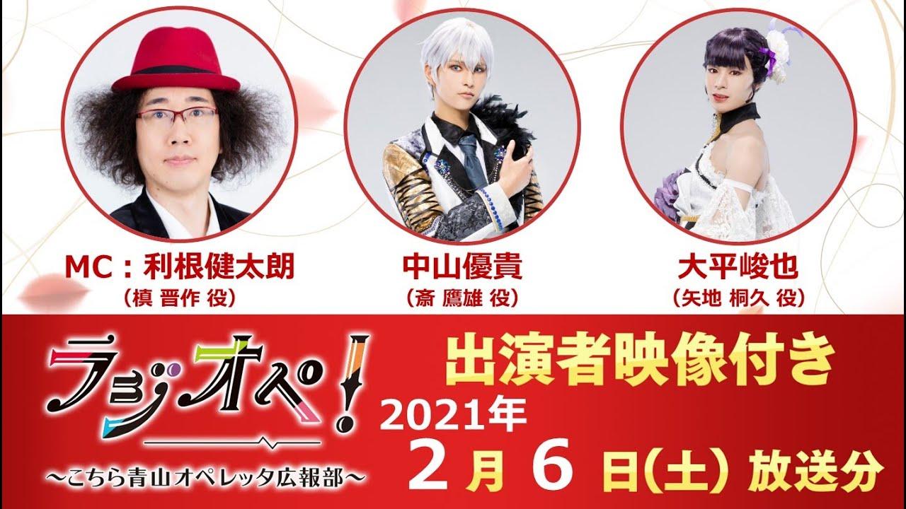 2021年2月6日(土)放送分「ラジオペ!」出演:利根健太朗、中山優貴、大平峻也