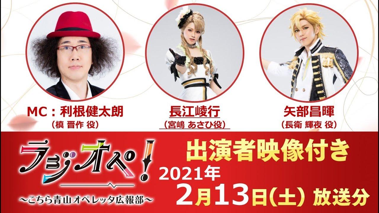 2021年2月13日(土)放送分「ラジオペ!」出演:利根健太朗、長江崚行、矢部昌暉
