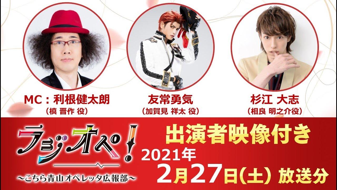 2021年2月27日(土)放送分「ラジオペ!」出演:利根健太朗、友常勇気、杉江大志