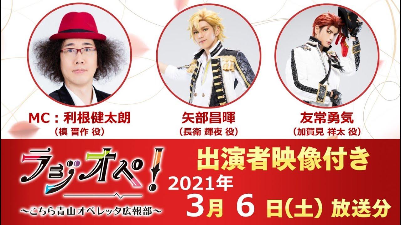 2021年3月6日(土)放送分「ラジオペ!」出演:利根健太朗、矢部昌暉、友常勇気