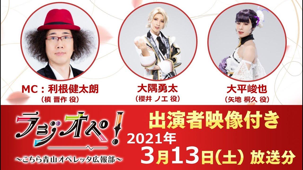 2021年3月13日(土)放送分「ラジオペ!」出演:利根健太朗、大隅勇太、大平峻也