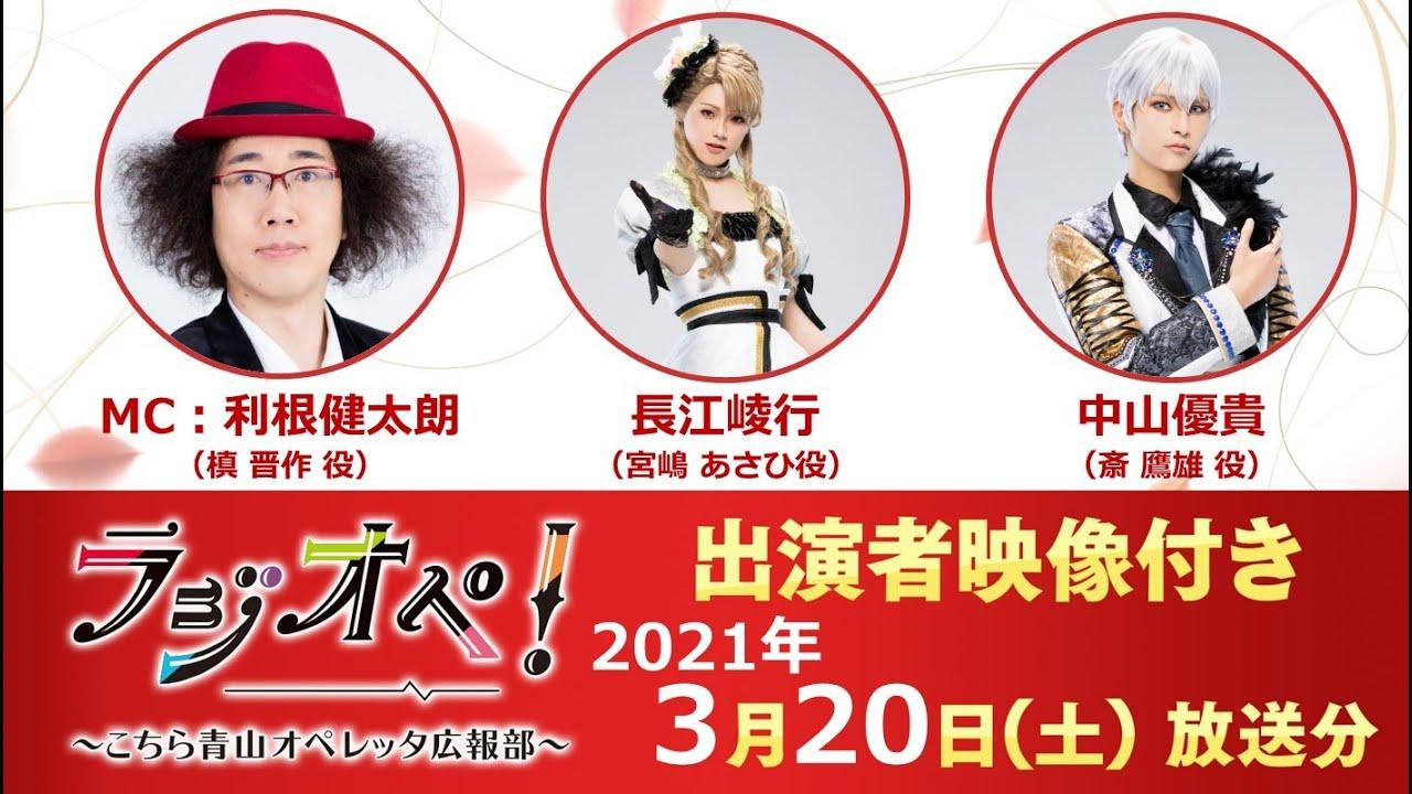 2021年3月20日(土)放送分「ラジオペ!」出演:利根健太朗、長江崚行、中山優貴