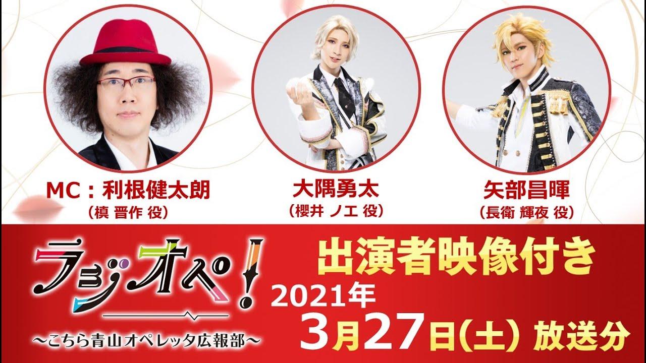 2021年3月27日(土)放送分「ラジオペ!」出演:利根健太朗、大隅勇太、矢部昌暉