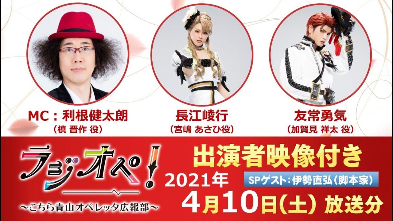 2021年4月10日(土)放送分「ラジオペ!」出演:利根健太朗、長江崚行、友常勇気