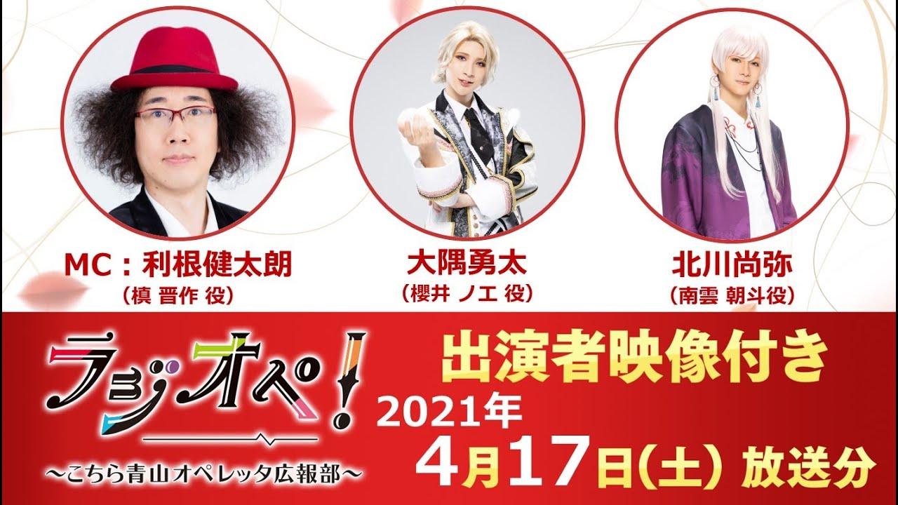 2021年4月17日(土)放送分「ラジオペ!」出演:利根健太朗、大隅勇太、北川 尚弥